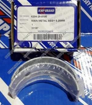 6204-29-8100 Вкладыши коренные 0,25