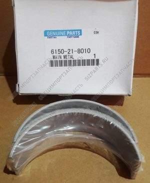6150-21-8010 Вкладыши коренные Komatsu SA6D125