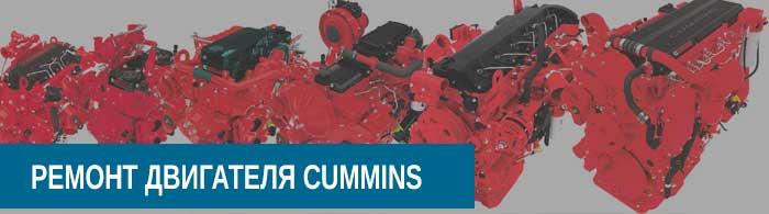 Подробнее о ремонте двигателей Cummins