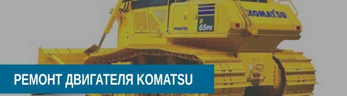 Подробнее о ремонте двигателей Komatsu
